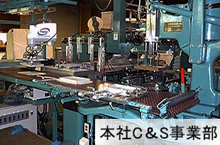 ニーズに応える貼箱機械の 製造・メンテナンスのイメージ